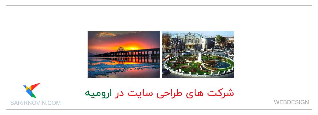 شرکت های طراحی سایت در ارومیه