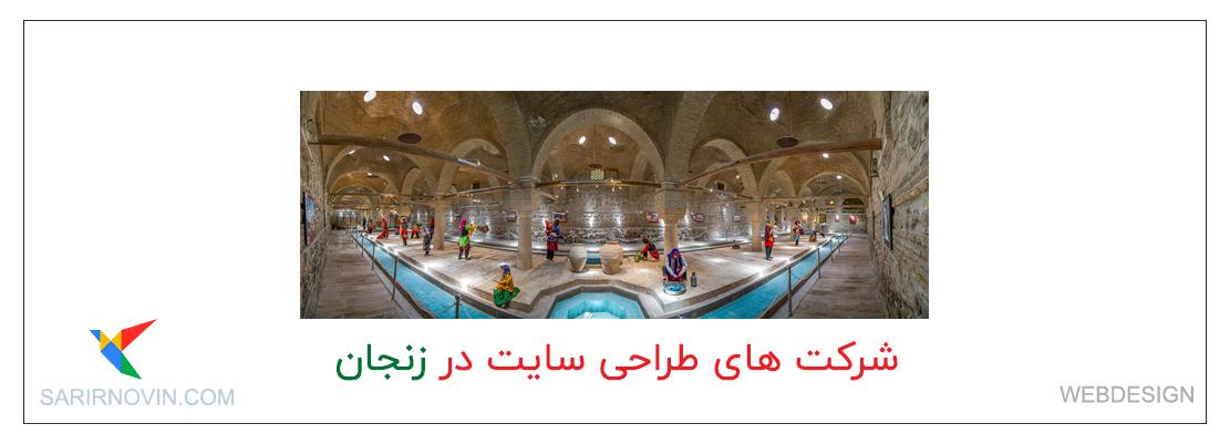 شرکت های طراحی سایت در زنجان